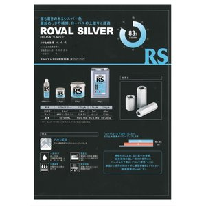 ローバルシルバースプレー ROVAL SILV...の詳細画像1