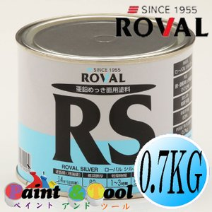ローバルシルバー ROVAL SILVER 0.7KG 亜鉛含有83% 【ローバル】|paintandtool