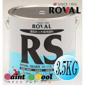 ローバルシルバー ROVAL SILVER 3.5KG 亜鉛含有83% 【ローバル】|paintandtool