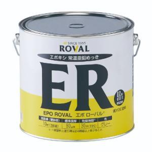 エポローバル EPO ROVAL  5KG 亜鉛含有96% 【ローバル】|paintandtool