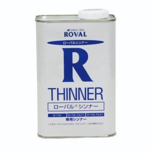 ローバルシンナー ROVAL THINNER 1L 【ローバル】|paintandtool