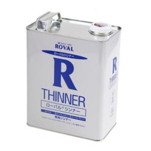 ローバルシンナー ROVAL THINNER 3L 【ローバル】|paintandtool