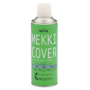 メッキカバースプレー MEKKI COVER 420ml 【ローバル】*当日15:00までのご注文で即日発送(土,日,祝を除く)|paintandtool