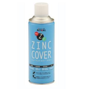 ニュージンクカバースプレー NEW ZINC COVER 420ml 亜鉛含有70% 【ローバル】|paintandtool