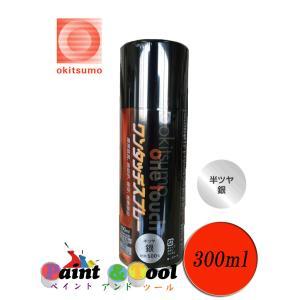 オキツモ ワンタッチスプレー 半ツヤ 銀 300ml (耐熱温度500度) 【オキツモ】|paintandtool