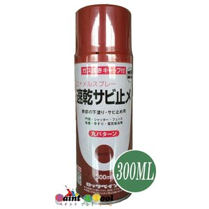 速乾サビ止メスプレー 300ml あかさび 【ロックペイント】 paintandtool