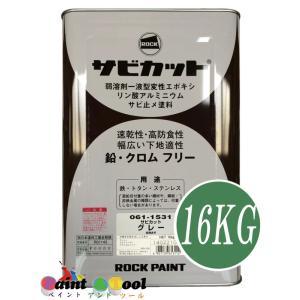 サビカット 16KG 各色 【ロックペイント】|paintandtool
