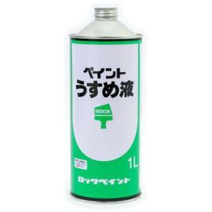 ペイントうすめ液 1L H16-0059 【ロックペイント】 paintandtool