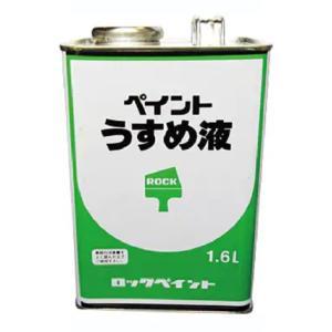 ペイントうすめ液 1.6L H16-0059 【ロックペイント】 paintandtool