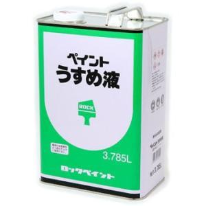 ペイントうすめ液 3.785L H16-0059 【ロックペイント】 paintandtool