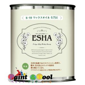 ESHA エシャ S19 木部用自然塗料 ワックスオイル(クリア)0.75L【ターナー色彩】※ご注文後の在庫確認 paintandtool