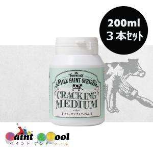ミルクペイント クラッキングメディウム 200ml【ターナー色彩】※ご注文後の在庫確認 paintandtool
