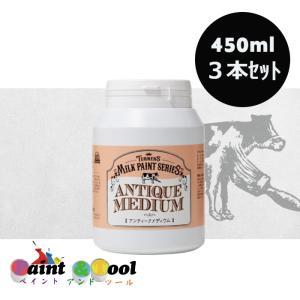 ミルクペイント アンティークメディウム 450ml【ターナー色彩】※ご注文後の在庫確認 paintandtool