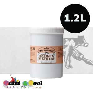 ミルクペイント アンティークメディウム 1.2L【ターナー色彩】※ご注文後の在庫確認 paintandtool