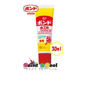 ボンド木工用プレミアム(ボトル)30ml 1箱(10本)#04467【コニシ】|paintandtool
