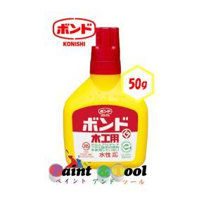 水性 ボンド木工用(ボトル) 50g 1箱(20本)#10122【コニシ】|paintandtool