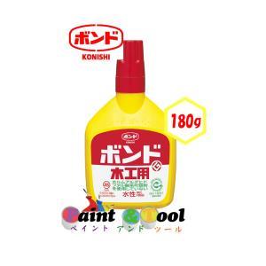 水性 ボンド木工用(ボトル) 180g 1箱(10本)#10132【コニシ】|paintandtool