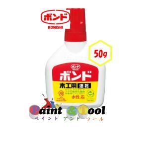 ボンド木工(ボトル)速乾 50g 1箱(20本)#10822【コニシ】|paintandtool