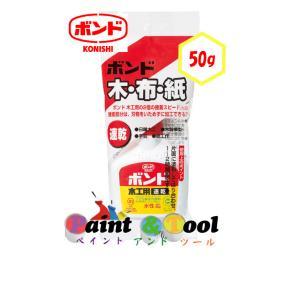 ボンド木工(ハンディパック)速乾 50g 1箱(10本)#10824【コニシ】|paintandtool