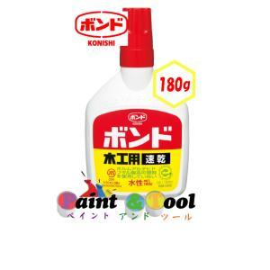 ボンド木工(ボトル)速乾 180g 1箱(10本)#10832【コニシ】|paintandtool