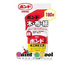 ボンド木工(ハンディパック)速乾 180g 1箱(10本)#10834【コニシ】|paintandtool