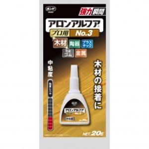 ボンド アロンアルファプロ用No3(アルミパック) 20g 1箱(5本) #32045【コニシ】|paintandtool