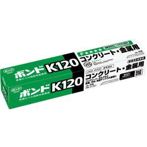 ボンドK120  170ml(箱)1箱(10個) #11641【コニシ】 paintandtool