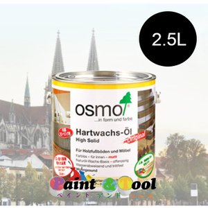 #3032 フロアークリアー3分つや有り 2.5L(缶)【オスモ&エーデル】|paintandtool