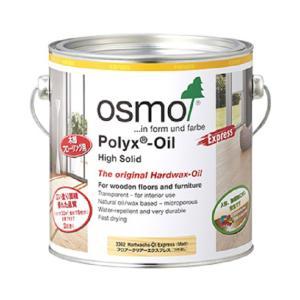 #3332 フロアークリアーエクスプレス 3分有り 2.5L(缶)【オスモ&エーデル】|paintandtool