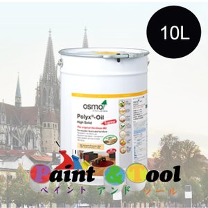 #3362 フロアークリアーエクスプレス つや消し 10L(缶)【オスモ&エーデル】|paintandtool