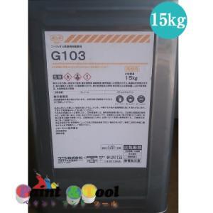 ボンド G103 15kg(缶) 【コニシ】