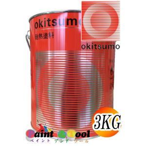 オキツモ No.15 銀 3Kg (耐熱温度300度) 【オキツモ】|paintandtool