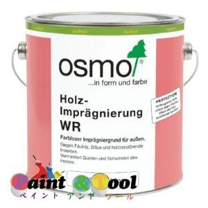 オスモカラー WR ウォーターレペレント (下塗り剤) 2.5L【オスモ&エーデル】|paintandtool