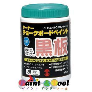 チョークボードペイント 600ml 黒 (ポリ缶) 【ターナー色彩】|paintandtool
