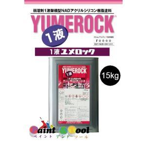 1液ユメロック YUMEROCK NTK-255 チョコレート 艶有 024-9000 15KG【ロックペイント】 paintandtool