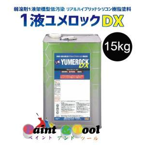 1液ユメロック YUMEROCK ホワイト 024-0203 15KG【ロックペイント】|paintandtool