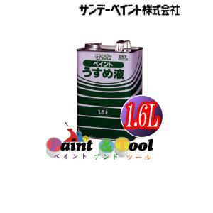 ペイントうすめ液 1.6L サンデーペイント の商品画像|ナビ