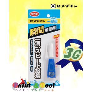 CA-059 3000一般用 3G (ブリスター)1箱(10本)【セメダイン】 paintandtool