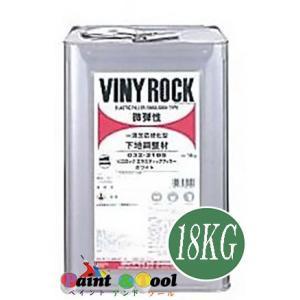 ビニロック エラスティックフィラー 032-2105 18kg【ロックペイント】|paintandtool