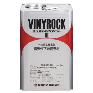 ビニロック エラスティックフィラーIII(032-2106)白 16kg【ロックペイント】|paintandtool