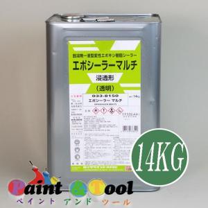 エポシーラーマルチ 033-8150 14kg 【ロックペイント】|paintandtool