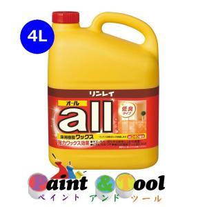 リンレイ オール 4L 【リンレイ】|paintandtool