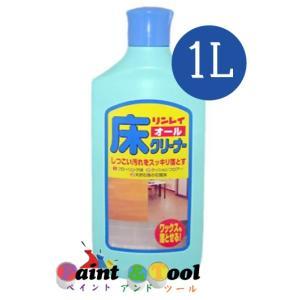 オール床クリーナー1L  1箱(12本)【リンレイ】|paintandtool