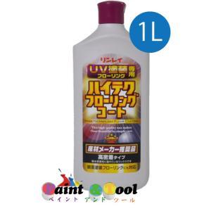 ハイテクフローリングコート1L  1箱(12本)【リンレイ】|paintandtool