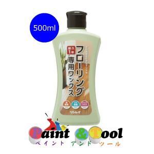 フローリング専用ワックス 500ml 1箱(12本)【リンレイ】|paintandtool