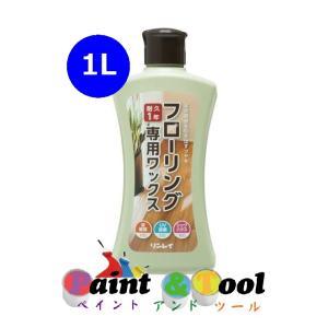 フローリング専用ワックス 1L  1箱(12本)【リンレイ】|paintandtool