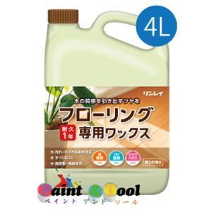 フローリング専用ワックス 4L 1箱(3本)【リンレイ】|paintandtool