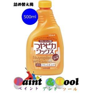 フローリング用つやピカワックス 500ml(付替用)1箱(12本)【リンレイ】|paintandtool
