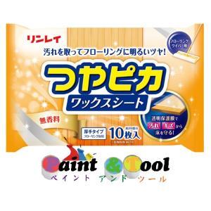 つやピカワックスシート 無香料 10枚入 1箱(48個)【リンレイ】|paintandtool