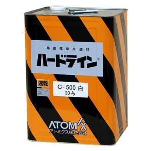 ハードライン C-500 白 20kg  【アトミクス株式会社】|paintandtool